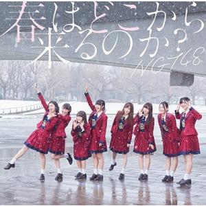 【オリジナル特典付】NGT48/春はどこから来るのか?<CD+DVD>(Type-C 初回仕様限定盤)[Z-7180]20180411|wondergoo