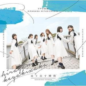 けやき坂46/走り出す瞬間<CD>(通常盤)20180620|wondergoo