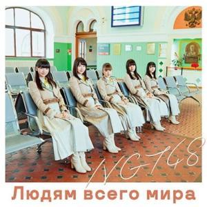 【オリジナル特典付】NGT48/世界の人へ<CD+DVD>(Type-A初回仕様限定盤 )[Z-7573]20181003|wondergoo
