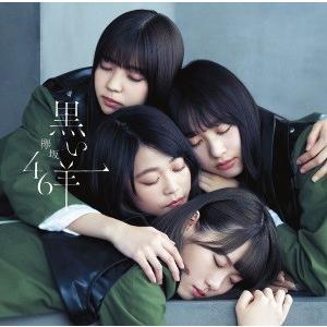 欅坂46/黒い羊<CD+Blu-ray>(Type-B 初回仕様限定盤)20190227|wondergoo