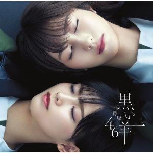 欅坂46/黒い羊<CD+Blu-ray>(Type-C 初回仕様限定盤)20190227|wondergoo