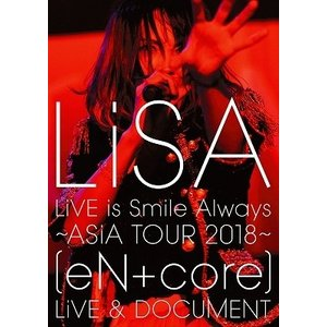 【先着特典付】LiSA/LiVE is Smile Always 〜ASiA TOUR 2018〜 [eN + core] LiVE & DOCUMENT<DVD>(初回仕様限定盤)[Z-8088]20190515|wondergoo