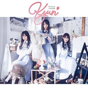 ◎日向坂46/キュン<CD+Blu-ray>(TYPE-A 初回仕様限定盤)20190327|wondergoo