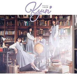 ◎日向坂46/キュン<CD+Blu-ray>(TYPE-B 初回仕様限定盤)20190327|wondergoo
