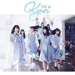 日向坂46/キュン<CD>(通常盤)20190327|wondergoo