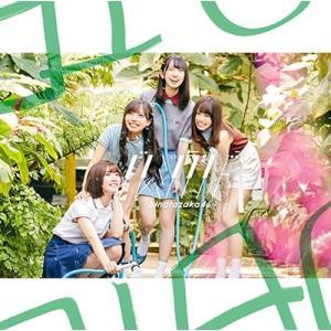 日向坂46/ドレミソラシド<CD+Blu-ray>(TYPE-C 初回仕様限定盤)20190717|wondergoo