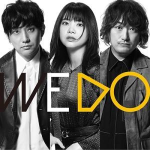 【オリジナル特典付】いきものがかり/WE DO<CD>(通常盤)[Z-8827]20191225|wondergoo