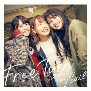 【オリジナル特典付】TrySail/Free Turn<CD>(通常盤)[Z-8989]20200122|wondergoo