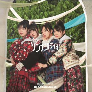 ◆◆日向坂46/ソンナコトナイヨ<CD+Blu-ray>(TYPE-C)20200219|wondergoo