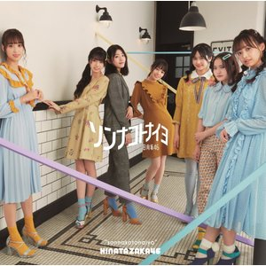 【オリジナル特典付】日向坂46/ソンナコトナイヨ<CD>(通常盤)[Z-8923]20200219|wondergoo