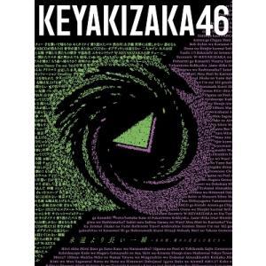 【オリジナル特典付】欅坂46/永遠より長い一瞬 〜あの頃、確かに存在した私たち〜<2CD+Blu-ray>(Type-A初回仕様限定盤)[Z-9749]20201007|wondergoo