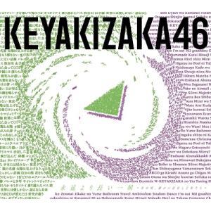 【オリジナル特典付】欅坂46/永遠より長い一瞬 〜あの頃、確かに存在した私たち〜<2CD+Blu-ray>(Type-B初回仕様限定盤)[Z-9749]20201007|wondergoo