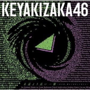 【オリジナル特典付】欅坂46/永遠より長い一瞬 〜あの頃、確かに存在した私たち〜<CD>(通常盤)[Z-9749]20201007|wondergoo