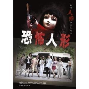 【先着特典付】恐怖人形<DVD>[Z-9288]20200527|wondergoo