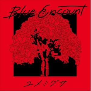 【先着特典付】BLUE ENCOUNT/ユメミグサ<CD+DVD>(初回生産限定盤 )[Z-9757]20200902|wondergoo