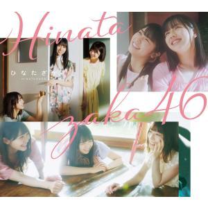 【オリジナル特典付】日向坂46/ひなたざか<CD+Blu-ray>(Type-B初回仕様限定盤)[Z-9629]20200923|wondergoo
