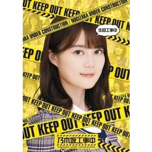 【先着特典付】乃木坂46/生田工事中<Blu-ray>[Z-9930]20201028 wondergoo