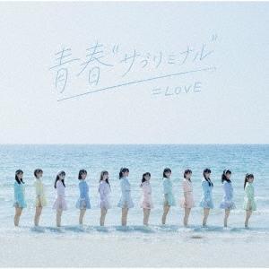 =LOVE/青春