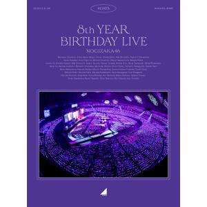 【オリジナル特典付】乃木坂46/8th YEAR BIRTHDAY LIVE<Blu-ray>(完全生産限定盤 )[Z-10228]20201223 wondergoo