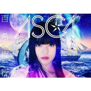 【オリジナル特典付】ASCA/百希夜行<CD+Blu-ray>(初回生産限定盤)[Z-10309]20210127 wondergoo
