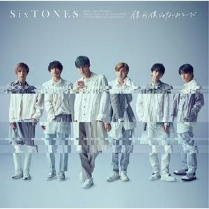 【先着特典付】SixTONES/僕が僕じゃないみたいだ<CD>(通常盤/初回仕様)[Z-10415]20210217|wondergoo
