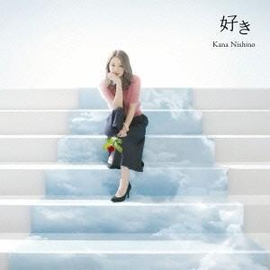 西野カナ/好き<CD>(通常盤)20141015|wondergoo