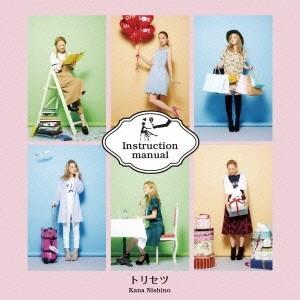 西野 カナ/トリセツ<CD>(通常盤)20150909|wondergoo