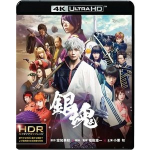 【先着特典付】小栗旬/菅田将暉/橋本環奈/銀魂 <4K ULTRA HD&ブルーレイセット><4K ULTRA HD+Blu-ray>[Z-6725]20171122|wondergoo