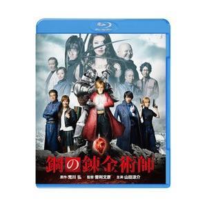 ◎邦画/鋼の錬金術師<Blu-ray>20180418