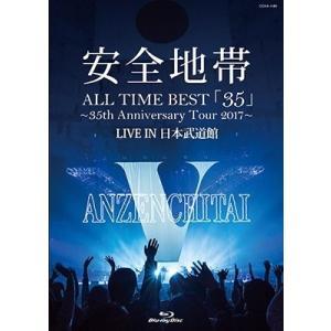 安全地帯/ALL TIME BEST「35」〜35th Anniversary Tour 2017〜LIVE IN 日本武道館<Blu-ray>20191113|wondergoo