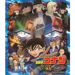 劇場版 名探偵コナン 純黒の悪夢<Blu-ray>(通常版)20161026|wondergoo