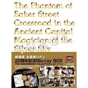 劇場版名探偵コナン 20周年記念Blu-rayBOX〜The 20th Anniversary BOX〜【1997-2006】<10Blu-ray+2CD>20170224 wondergoo