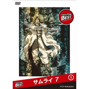 【新古】afb【DVD】 サムライ 7 GONZO THE BESTシリーズ 第1巻|wondergoo