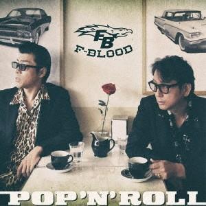 【オリジナル特典付】F-BLOOD/POP 'N' ROLL<CD>[Z-6235]20170621|wondergoo