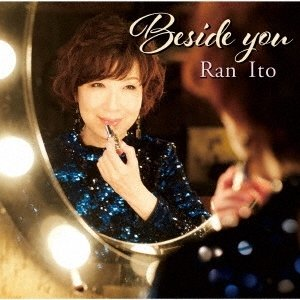 【オリジナル特典付】伊藤蘭/Beside you<CD>(通常盤)[Z-11469]20210901 wondergoo