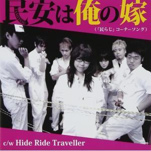 民安は俺の嫁「民らじ」コーナーソングC/WHide Ride Traveller【ホビー】|wondergoo