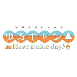 【オリ特付】ゆるキャン△ Have a nice day!<PS4>(限定版)[Z-11311]20210930|wondergoo