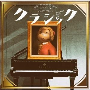 【先着特典付】まらしぃ/marasy/ちょっとつよいクラシック<CD>(通常盤)[Z-8671]20191218|wondergoo