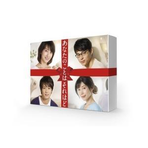 【早期予約特典付】波瑠/東出昌大/あなたのことはそれほど DVD-BOX<6DVD>[Z-6436]20171027|wondergoo