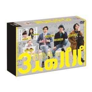 【早期予約特典付】堀井新太/山田裕貴/3人のパパ DVD-BOX<3DVD>[Z-6425]20171004|wondergoo
