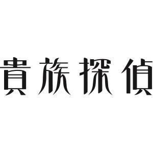 【早期予約特典付】相葉雅紀/武井咲/貴族探偵 Blu-ray BOX<4Blu-ray>[Z-6480]20171129|wondergoo