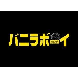 ジェシー/松村北斗/田中樹/バニラボーイ トゥモロー・イズ・アナザー・デイ<Blu-ray>(通常版)20171220|wondergoo