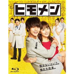 【早期予約特典付】TVドラマ/ヒモメン Blu-ray BOX<Blu-ray>[Z-7698]20190111|wondergoo