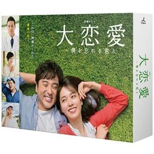 【早期予約特典付】TVドラマ/大恋愛〜僕を忘れる君と Blu-ray BOX <Blu-ray>[Z-7942]20190327|wondergoo