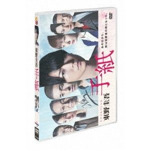 TVドラマ/ドラマスペシャル「東野圭吾 手紙」<DVD>20191002 wondergoo