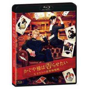 かぐや様は告らせたい 〜天才たちの恋愛頭脳戦〜 通常版<Blu-ray>20200313|wondergoo