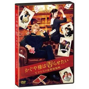 かぐや様は告らせたい 〜天才たちの恋愛頭脳戦〜 通常版<DVD>20200313|wondergoo
