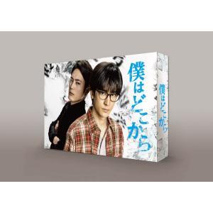 【早期予約特典付】僕はどこから DVD BOX<DVD>[Z-9106]20200729|wondergoo