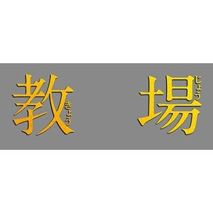 【先着特典付】フジテレビ開局60周年企画『教場』<Blu-ray>[Z-9121]20200701 wondergoo