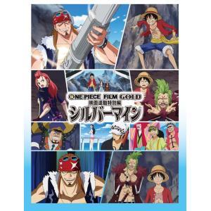 TVアニメ/ONE PIECE FILM GOLD映画連動特別編 シルバーマイン<DVD>20161228|wondergoo